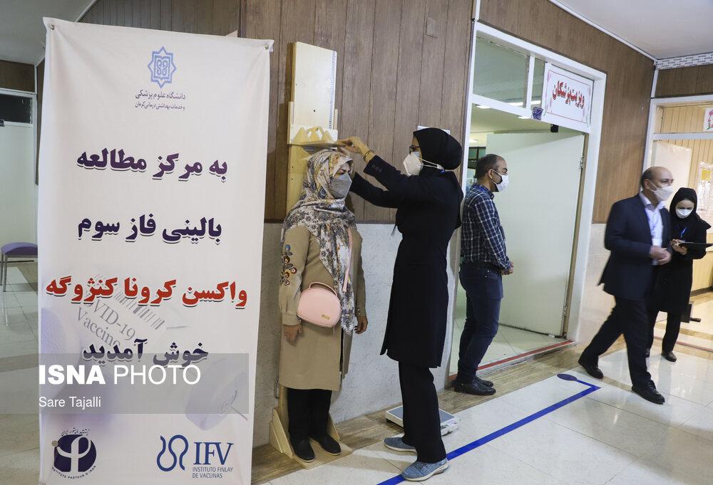 مرحله سوم کارآزمایی بالینی واکسن کرونای ایران - کوبا در کرمان
