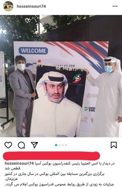موافقت آسیا با برگزاری مسابقات بوکس در ایران