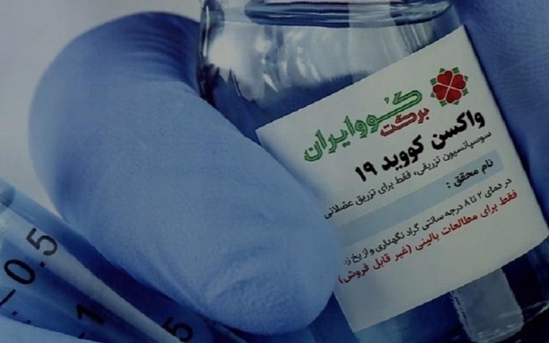 پایان مرحله سوم واکسن کوو ایران برکت در اواخر خرداد