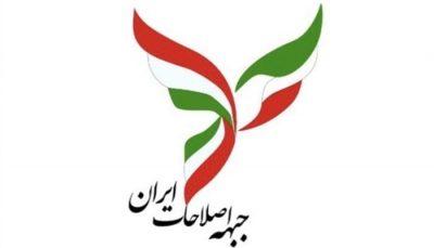 جبهه اصلاحات در حمایت از ظریف بیانیه ای صادر کرد