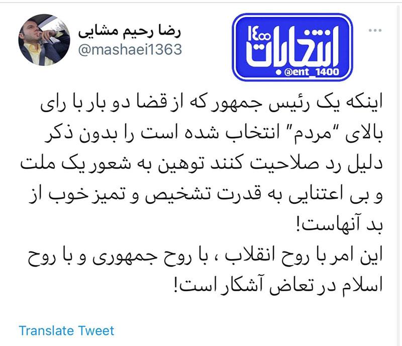محمود احمدی نژاد ردصلاحیت شد؟ /پسر مشایی شاکی شد