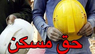 رئیس فراکسیون کارگری مجلس: حق مسکن به ۴۵۰ هزار تومان میرسد