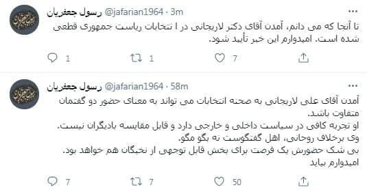 کاندیداتوری لاریجانی قطعی شد