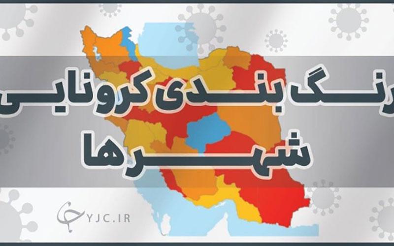 آخرین رنگبندی کرونایی شهرهای کشور که از ۱۵ خرداد اعمال میشود