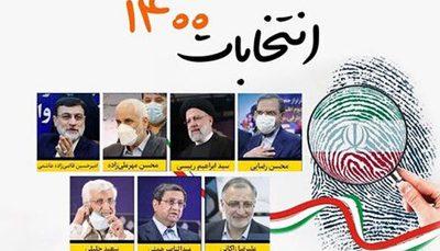 انتخابات۱۴۰۰