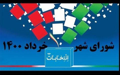 آغاز تبلیغات انتخاباتی شوراهای شهر تهران