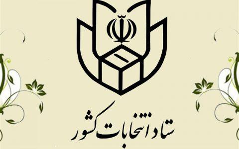 اطلاعیه ستاد انتخابات درباره نامزدهای مجلس خبرگان رهبری
