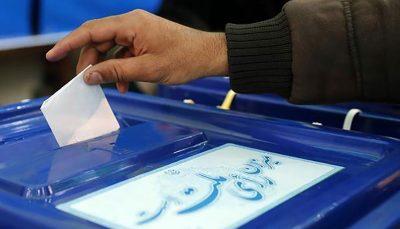 انتخابات ۲۸ خرداد