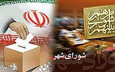 انتقام شورای شهر تهران از انتخاب مردم!