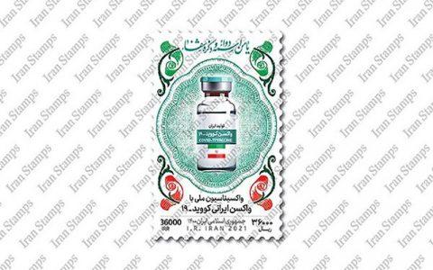 تمبر نکوداشت واکسن ایرانی کرونا منتشر میشود