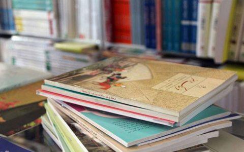 جاماندگان برای ثبت سفارس کتب درسی خود اقدام کنند
