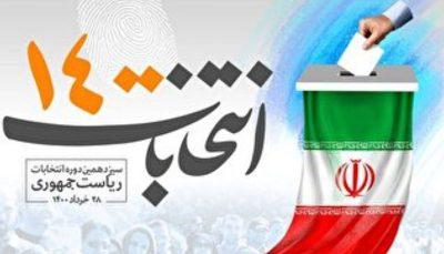 جدول پخش برنامههای تبلیغاتی نامزدهای انتخابات ریاست جمهوری در روز چهارشنبه ۲۶ خرداد