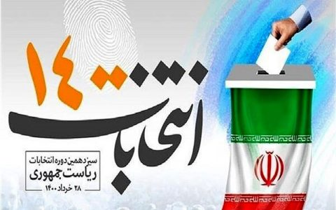 جدول پخش برنامههای تبلیغاتی نامزدهای انتخابات ریاست جمهوری در روز یکشنبه ۲۳ خرداد