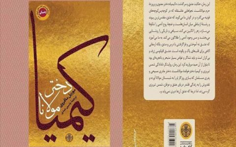 سرگذشت دختر مولانا به قلم ولید علاء الدین منتشر میشود