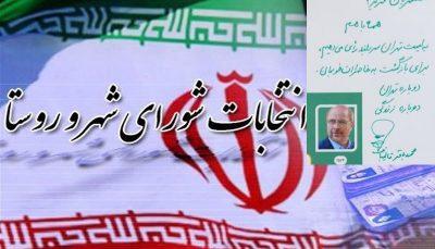 حمایت رئیس مجلس از یک لیست خاص در انتخابات شورای شهر/ چرا چشم قالیباف هنوز به مدیریت شهر تهران است؟