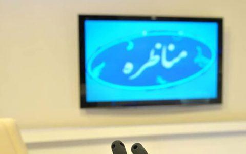 نخستین مناظره انتخاباتی با رویکرد اقتصادی عصر امروز برگزار میشود