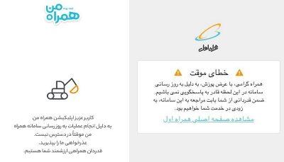به روز رسانی ناتمام همراه اول اعتراضات را به اوج رساند/ چرا مشترکین همراه اول نمیتوانند اینترنت بخرند؟