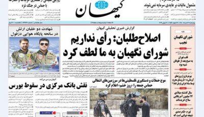 همنوایی چندباره گروهکها و مجمع روحانیون علیه شورای نگهبان