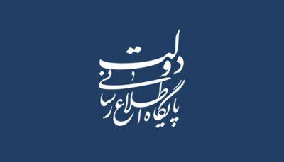 پاسخ دولت به نامزدهای انتخاباتی درباره اصلاح قیمت بنزین در آبان ۹۸