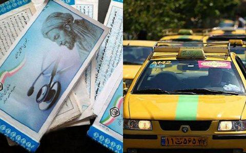 پایان مشکل بیمه تاکسیرانان تهران