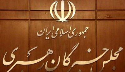 نتایج اولیه انتخابات میاندورهای مجلس خبرگان رهبری