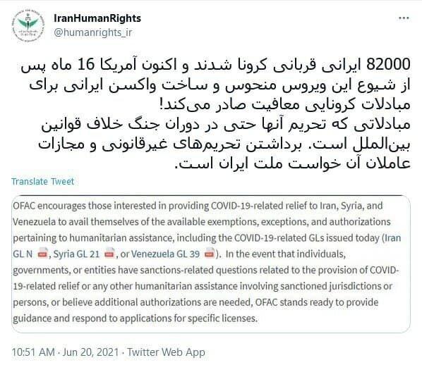 پس از قربانی شدن ۸۲ هزار ایرانی آمریکا معافیت تحریمی کرونایی صادر کرد