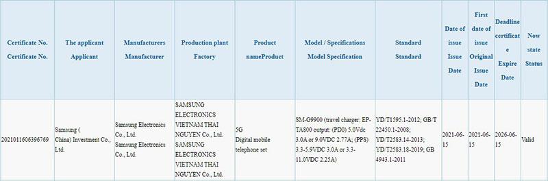 گلکسی S21 FE سامسونگ از شارژ سریع ۲۵ وات پشتیبانی خواهد کرد