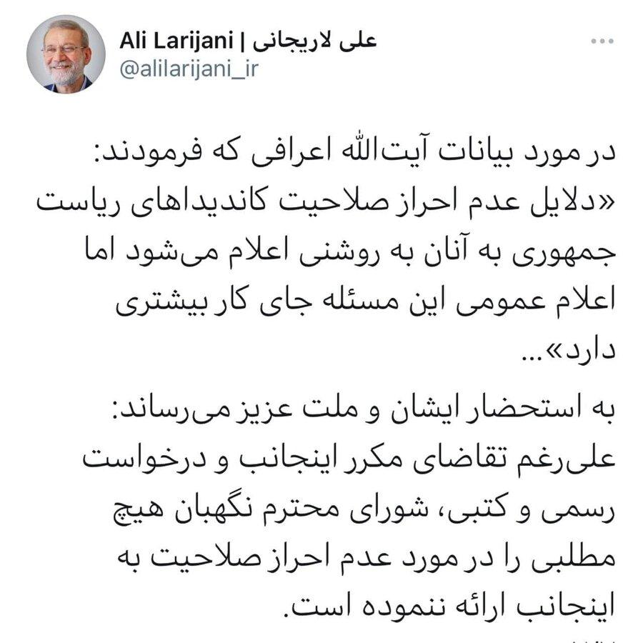 واکنش علی لاریجانی به اظهارات آیتالله اعرافی
