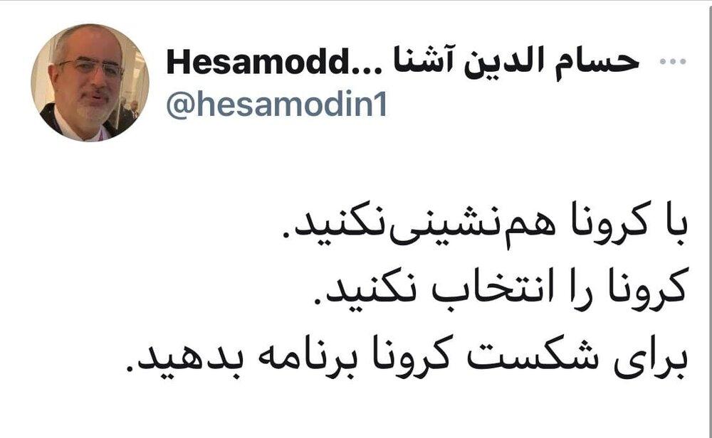 کنایه حسام الدین آشنا به رئیسی: با کرونا همنشینی نکنید