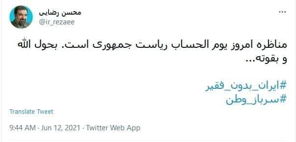 توئیت عجیب محسن رضایی چند ساعت مانده به مناظره آخر