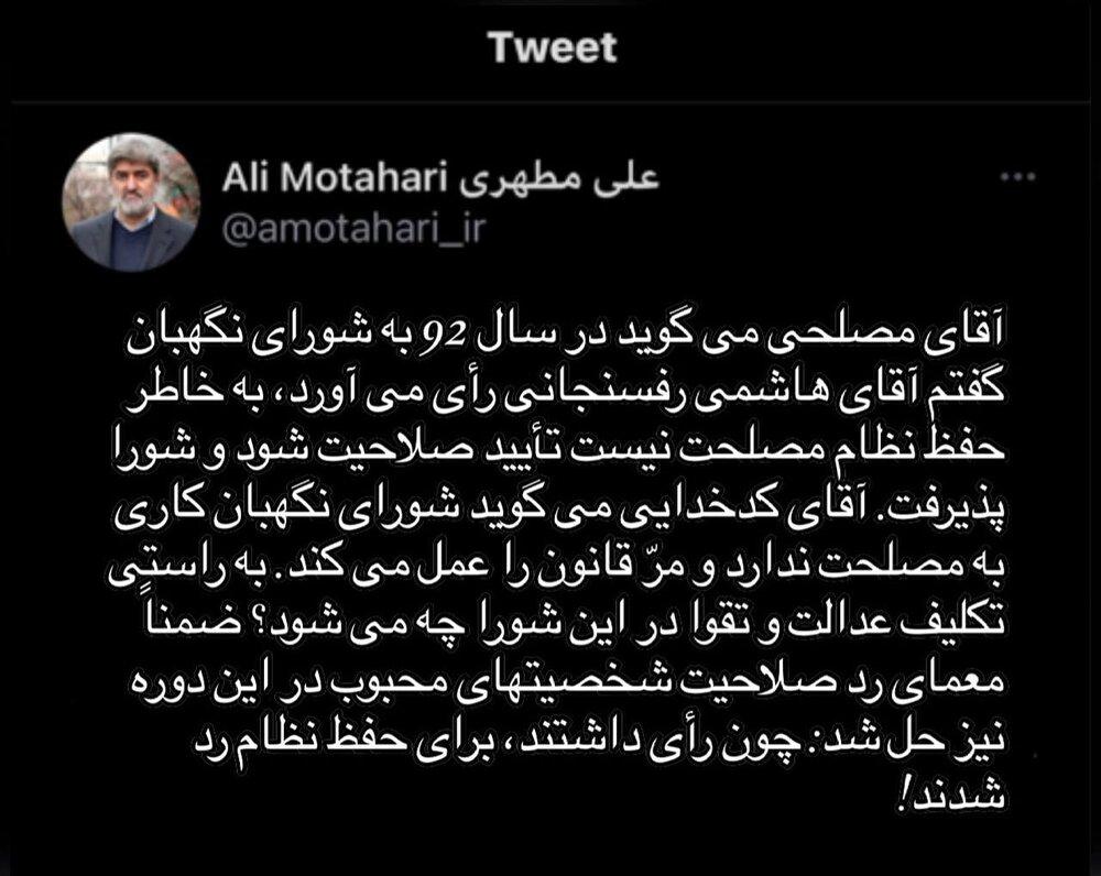 علی مطهری: معمای ردصلاحیت چهره های محبوب حل شد