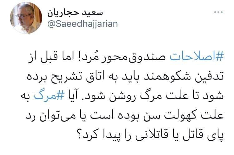 توئیت عجیب سعید حجاریان درباره قاتلان اصلاحات