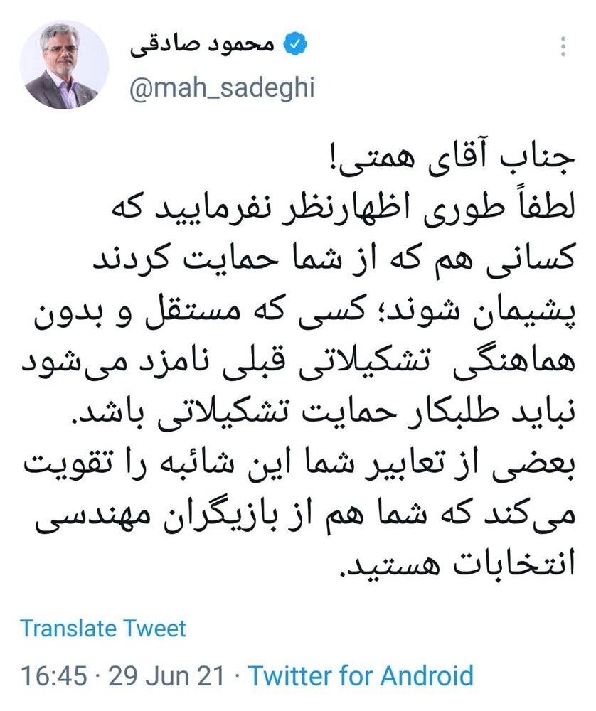 طعنه سنگین محمود صادقی به همتی