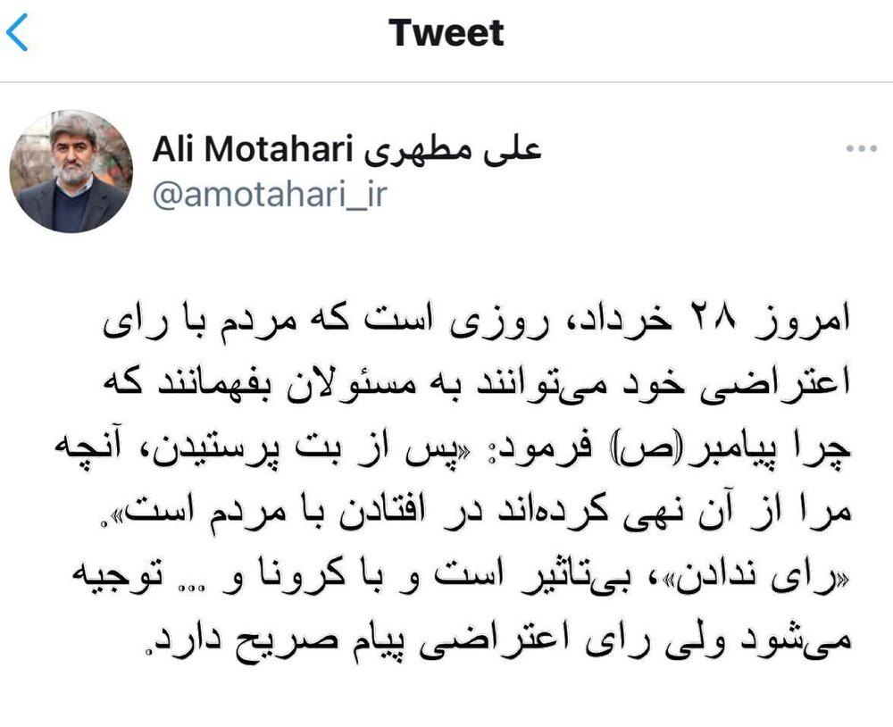 توییت معنادار علی مطهری در روز انتخابات: رای اعتراضی پیام صریح دارد!