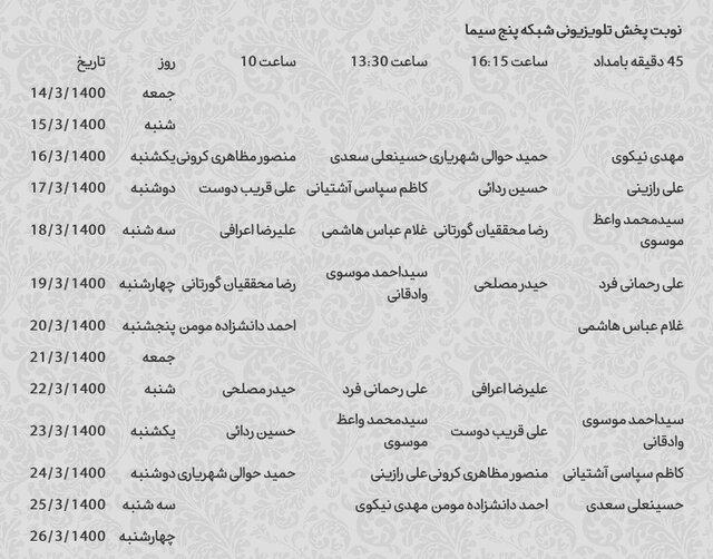 برنامه ی کاندیداهای خبرگان رهبری در شبکهها قرعه کشی شد /جدول