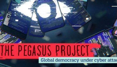 آمریکا: نرم افزار جاسوسی پگاسوس با رژیم صهیونیستی مرتبط است