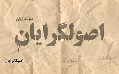 احمدتوکلی:خیلی از اصولگرایان اعتقادی به رئیسی ندارند و برای گرفتن امتیاز دور او جمع شده اند