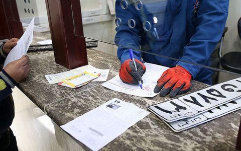بازگشایی مراکز شماره گذاری و تعویض پلاک از ۹ مرداد