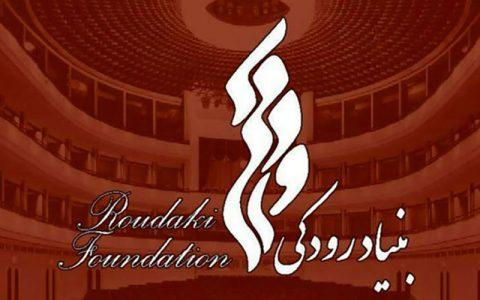 برنامه مرداد ماه ارکستر ملی ایران لغو شد