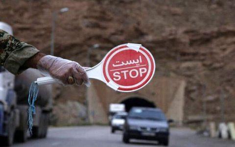 تردد از تهران به تمام استانها ممنوع شد