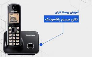 تنظیمات بیصدا کردن silent تلفن های بی سیم پاناسونیک
