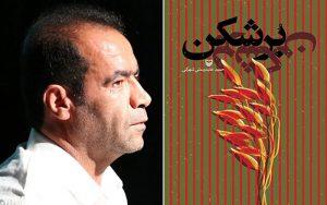 حمید علیدوستی شهرکی برگزیده جایزه قلم زرین درگذشت