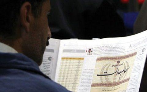 خبر مهم برای مشمولین سهام عدالت به روش مستقیم