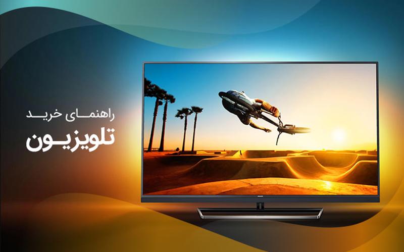 راهنمای خرید بهترین تلویزیون