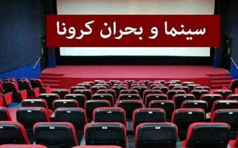 سینماها دوباره تعطیل شدند!
