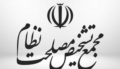 طرح صیانت از فضای مجازی در هیئت عالی نظارت مجمع تشخیص بررسی میشود