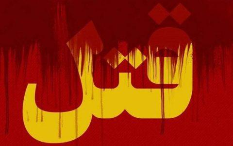 قتل شوهر با همدستی دوست اینستاگرامی