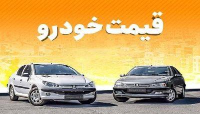 قیمت روز خودرو در ۱۶ تیر ۱۴۰۰