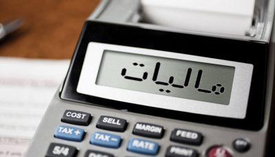 مهلت ارائه اظهارنامه مالیاتی تمدید شد
