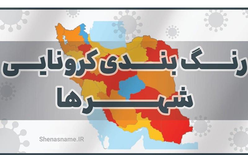 نقشه جدید رنگ بندی کرونا در کشور